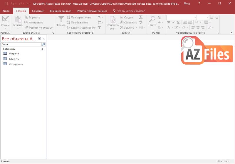 Формат Accdb в Microsoft Access
