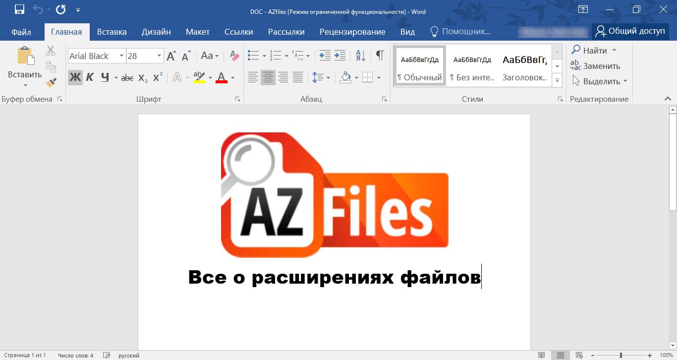 Скачать программу для открывания файлов doc