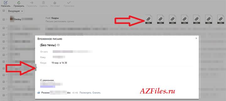 Как открыть файл с расширением eml