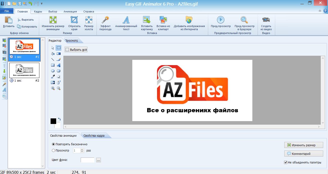 GIF файл в Easy GIF Animator