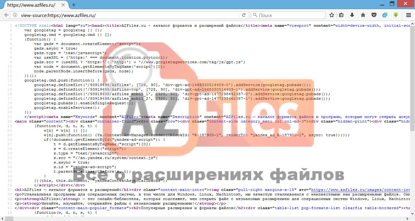 Просмотр исходного кода html страницы