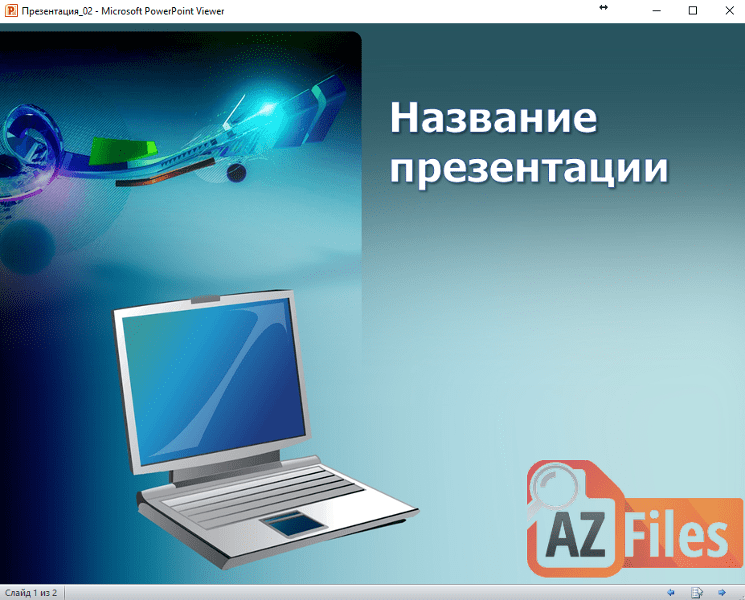Формат Pptx в Microsoft Powerpoint Viewer