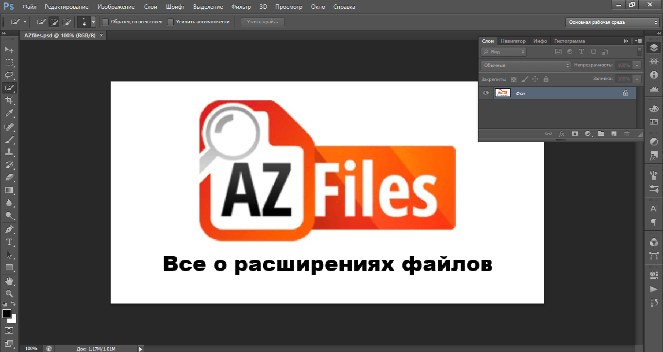 Открытие psd расширения в Photoshop