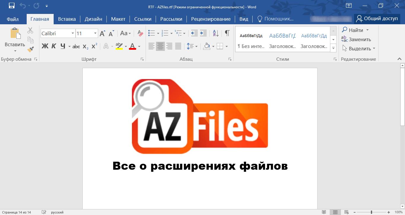 Скачать программу rtf формат русская клавиатура бесплатно скачать программу